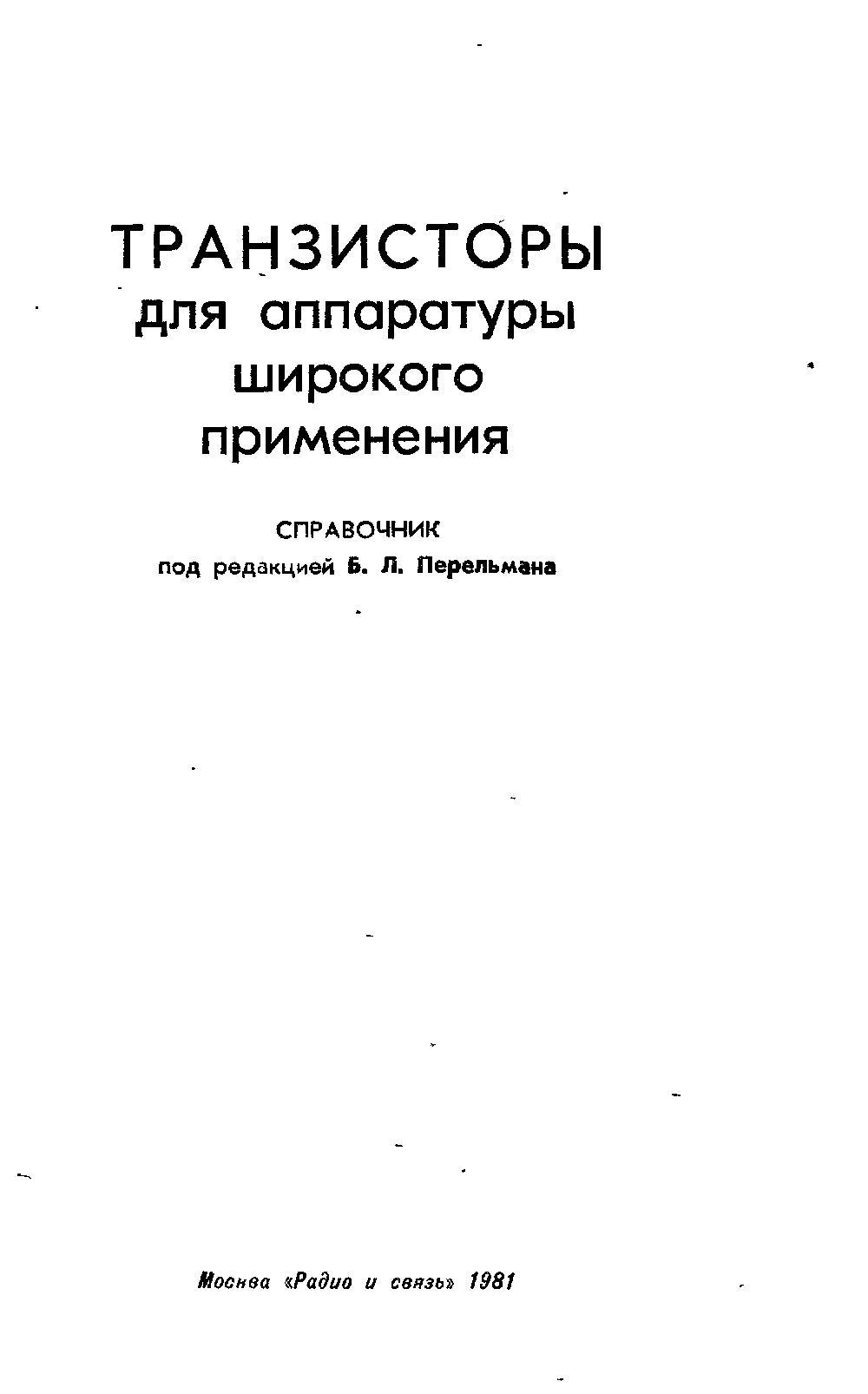 Дьяконов Справочник По Алгоритмам И Программам.Rar